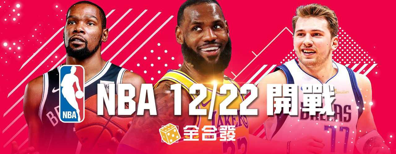 NBA即將開賽