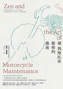 禪與摩托車維修的藝術.jpg