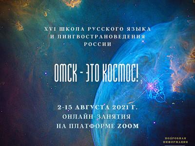 Омск - это космос!