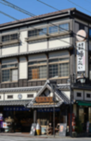 長崎・雲仙の遠江屋本舗