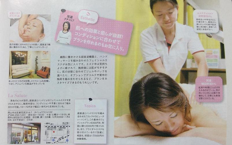 エステティシャン 前野里佳 美容雑誌に掲載された手の写真