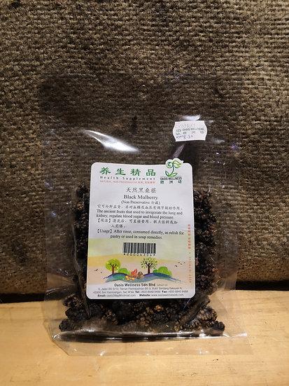天然黑桑椹 Black Mulberry (100g)