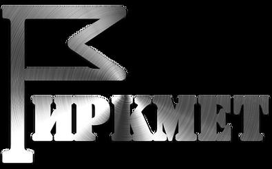 Заборы | Иркутская область | Иркмет