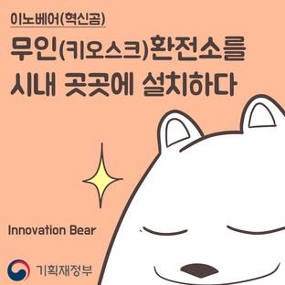 이노베어_2화_타이틀.jpg
