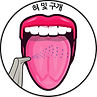 AIRFLOW---TONGUE-AND-PALATE---KR.png