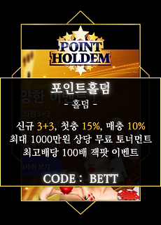 point_holdem.png