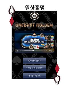 oneshot.png