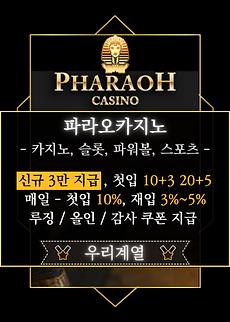 pharaohcasino.png