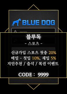 bluedog.png