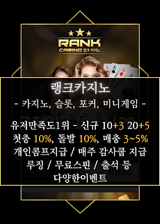rank_casino.png