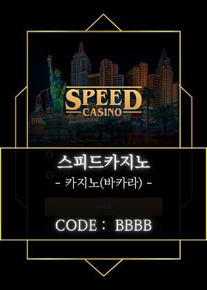 speed_casino.png