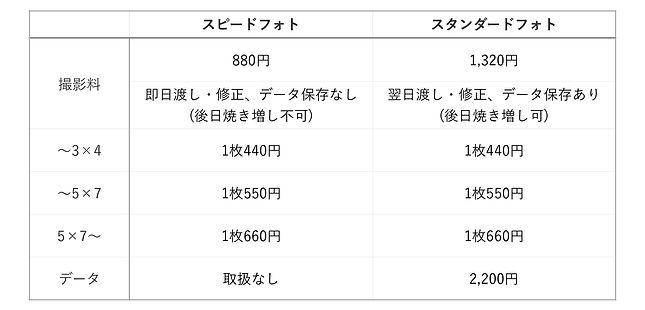 値段表3.jpg
