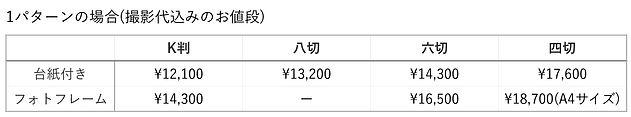 値段表2.jpg