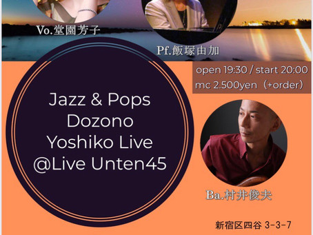 【ライブinfo】12月27日四谷3丁目Live Unten45♫