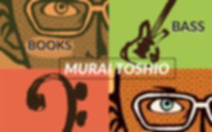 ベーシスト & コンポーザー 村井俊夫のホームページ