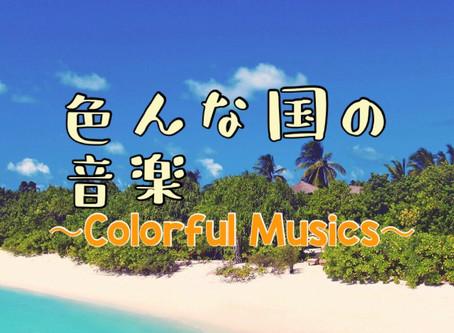 【色んな国の音楽】ブログ始めました♫