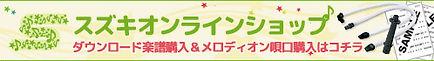 bana_suzuki-online.jpg