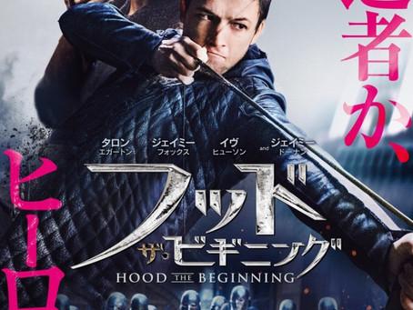 【映画】フッド・ザ・ビギニング