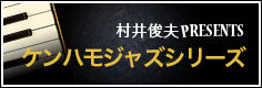 related_link_banner_kenhamo-jazz-murai.jpg
