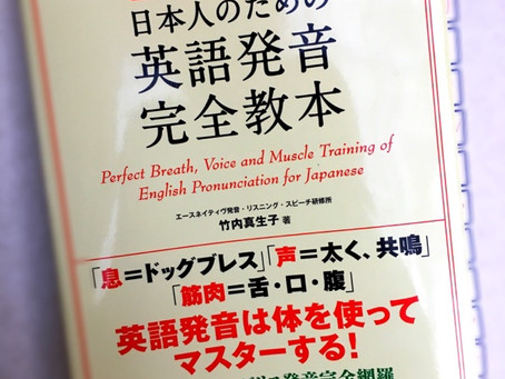 【練習】英語発音学習。