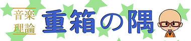 jyu-bako-title%EF%BC%92_edited.jpg