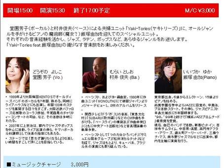 【ライブ】軽井沢で演奏させていただきます♪