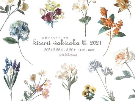 和紙アクセサリー作家 kissmi wakisaka 展 2021