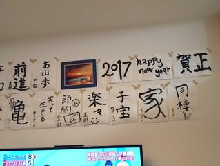 新年明けましておめでとう!!