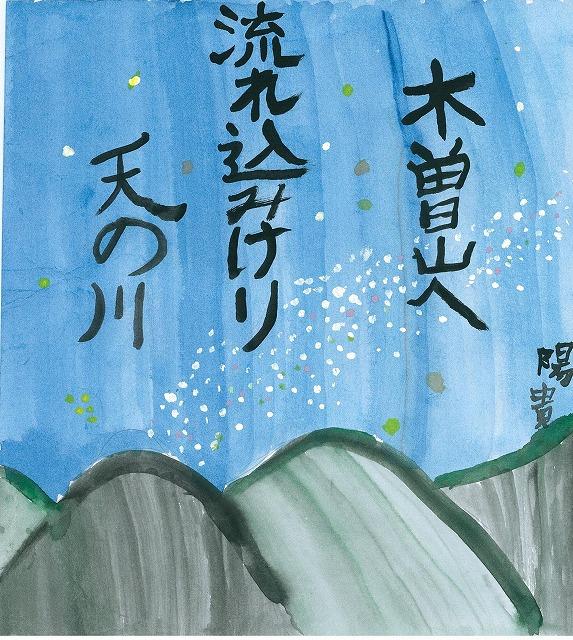 木曽山へ流れ込みけり天の川