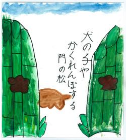 犬の子やかくれんぼする門の松