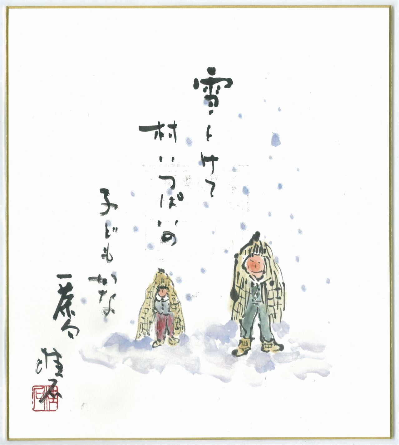 雪とけて村いっぱいの子どもかな