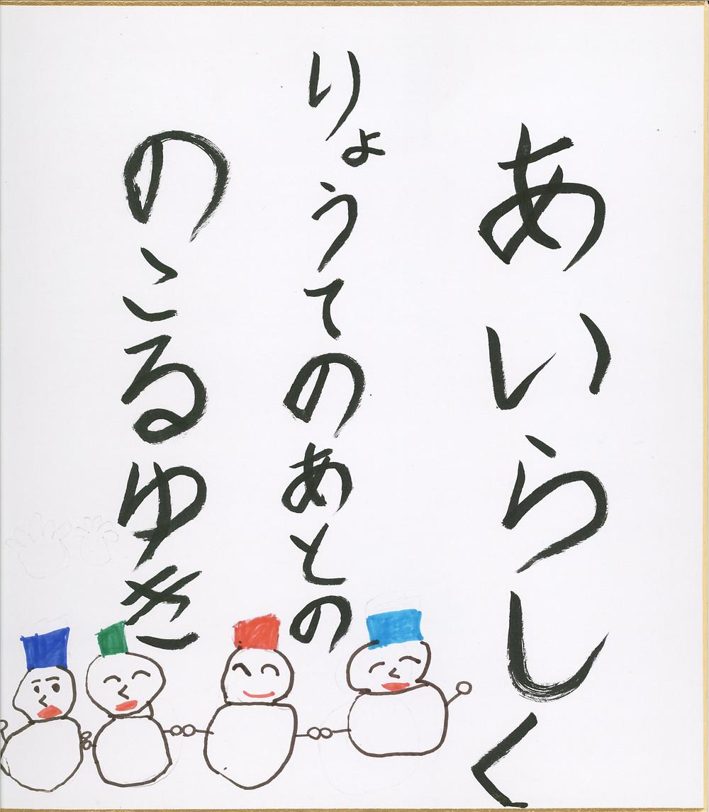 【小学3年生の作品】