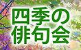 shikino_haikukai_2.jpg