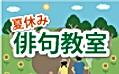 issa_icon_夏休み俳句教室.png