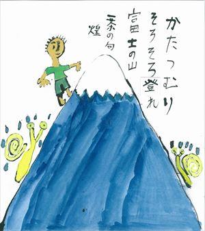 かたつむりそろそろ登れ富士の山