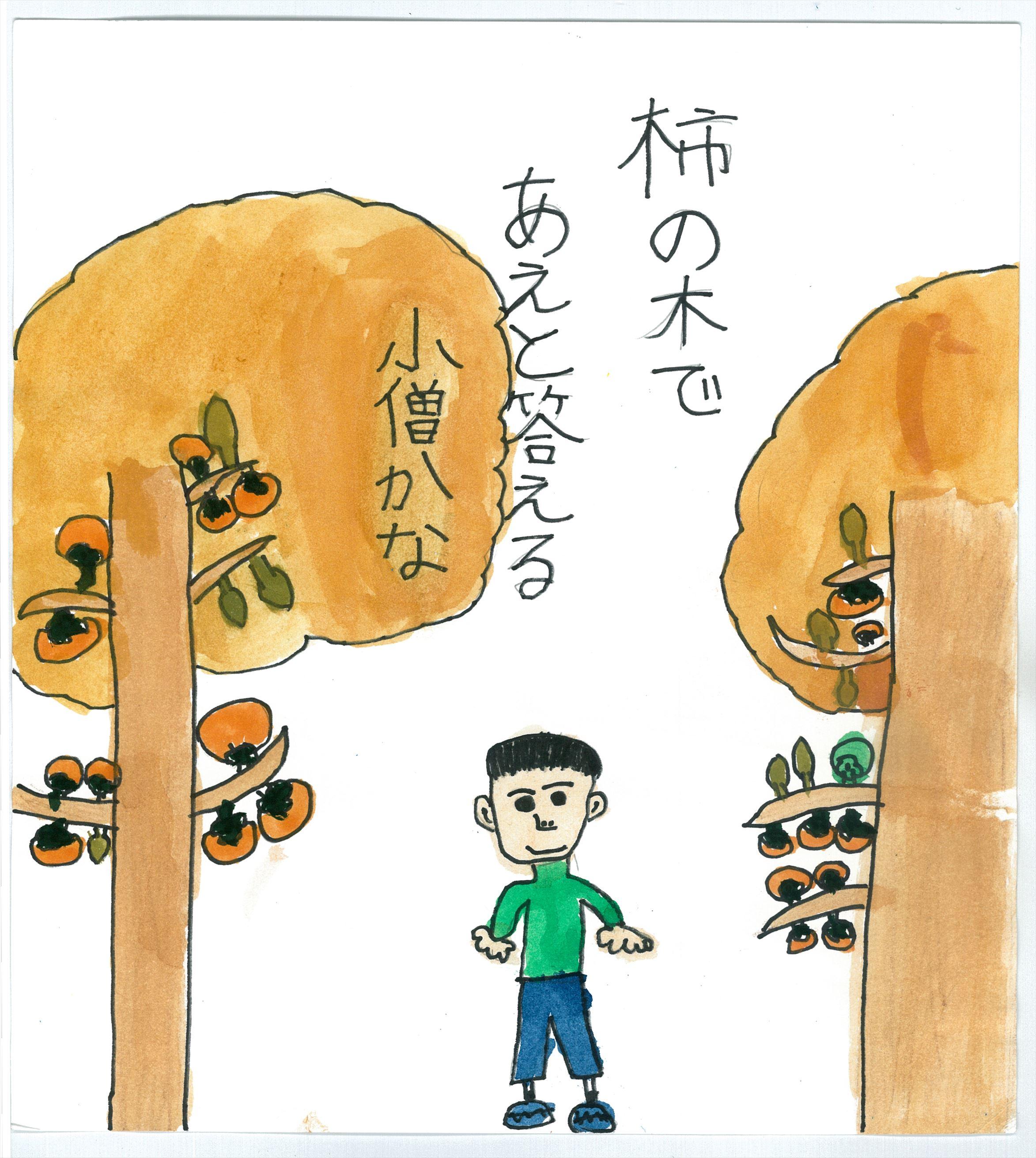 柿の木であえと答える小僧かな