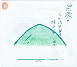 悠然として山を見る蛙かな