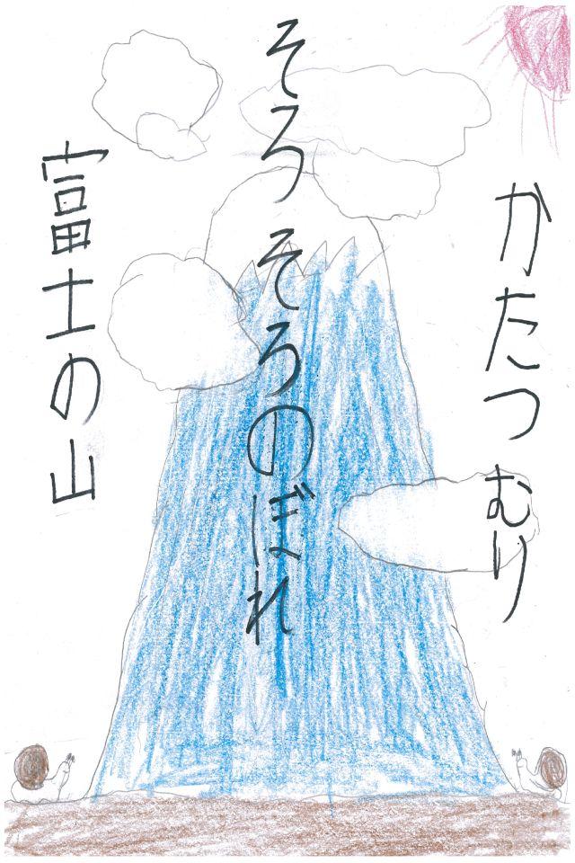 かたつむりそろそろのぼれ富士の山