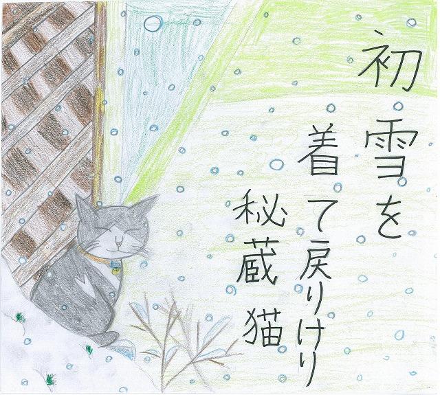 初雪を着て戻りけり秘蔵猫