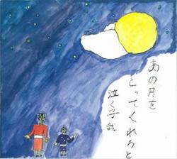 あの月をとってくれろと泣く子哉