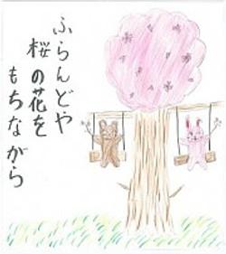 ふらんどや桜の花をもちながら