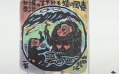 板画作品(春風に)1.jpg