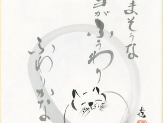 一茶ゆかりの里俳画展&一茶の句俳画コンクール応募作品展