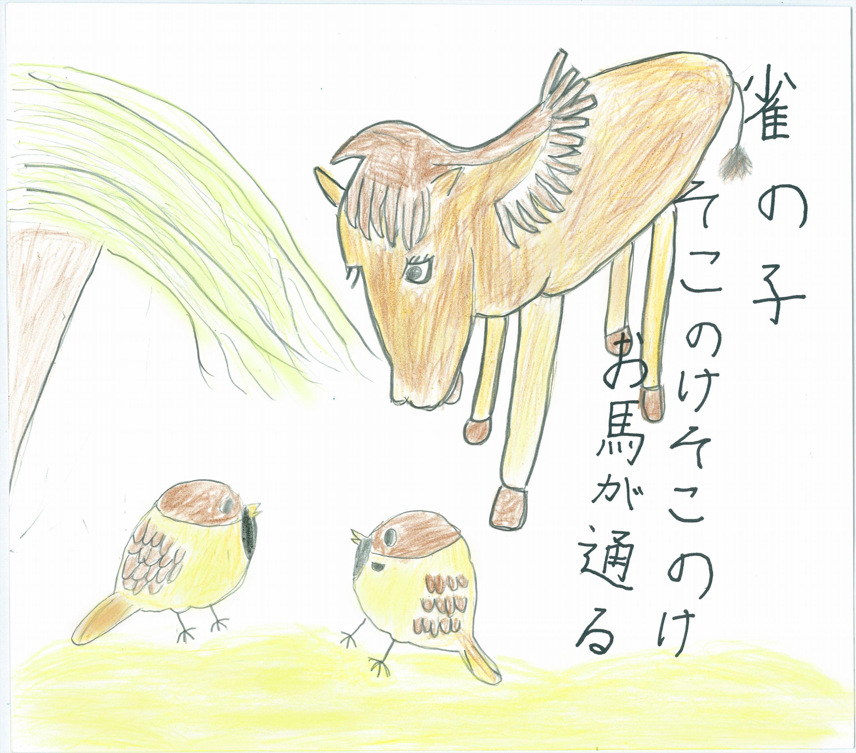 雀の子そこのけそこのけお馬が通る