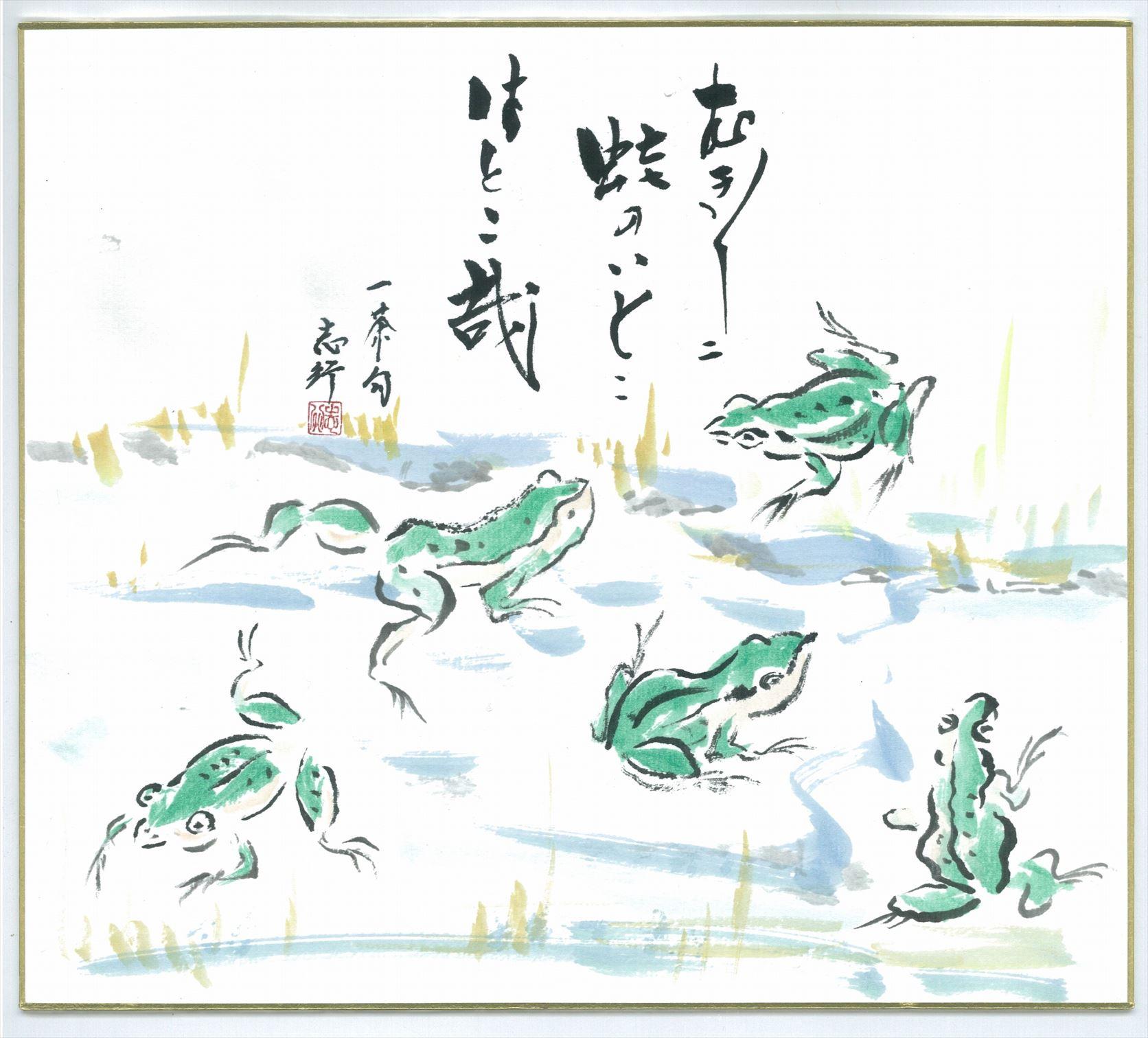 むきむきに蛙のいとこはとこ哉
