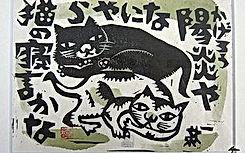 板画作品(陽炎や).jpg