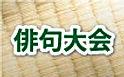 haiku_contest.jpg