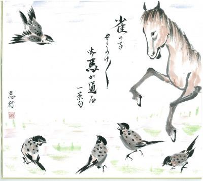 雀の子そこのけ〈 〱御馬が通る