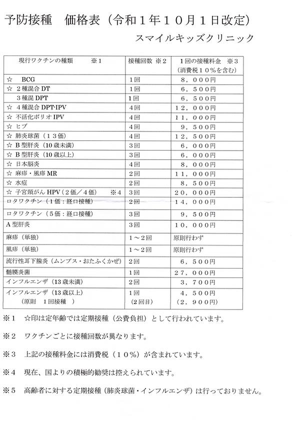 img20191009_price.png