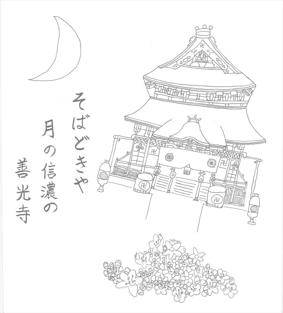 そばどきや月の信濃の善光寺